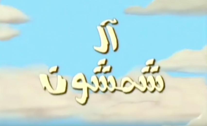 Titelschriftzug von Al Shamshun, der arabischen Version der Simpsons